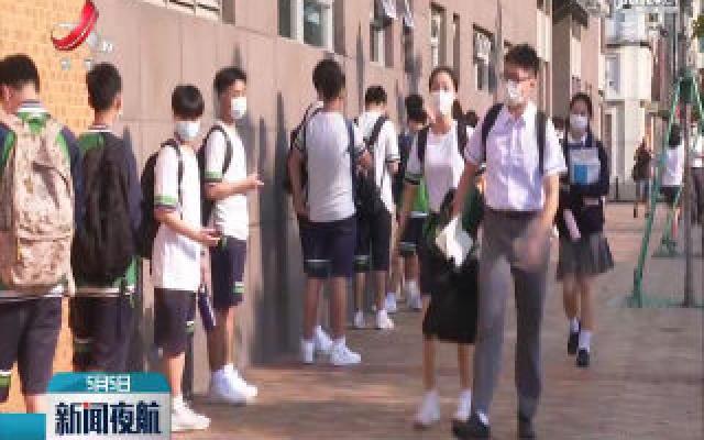 澳门约1.3万名高中生正式返校复课