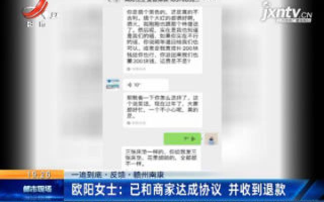 【一追到底·声音】赣州南康·欧阳女士:已和商家达成协议 并收到退款