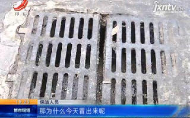 南昌新建:大雨后窨井冒油  多名路人摔跤受伤
