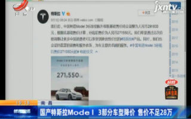 南昌:国产特斯拉Model 3部分车型降价 售价不足28万