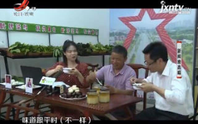 赣州瑞金:三位书记走进直播间 为扶贫产品代言
