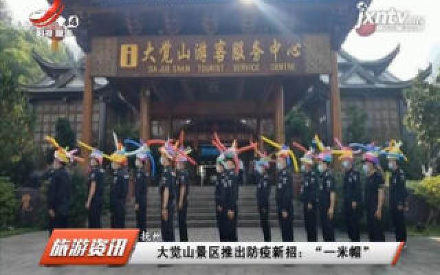 """大觉山景区推出防疫新招:""""一米帽"""""""