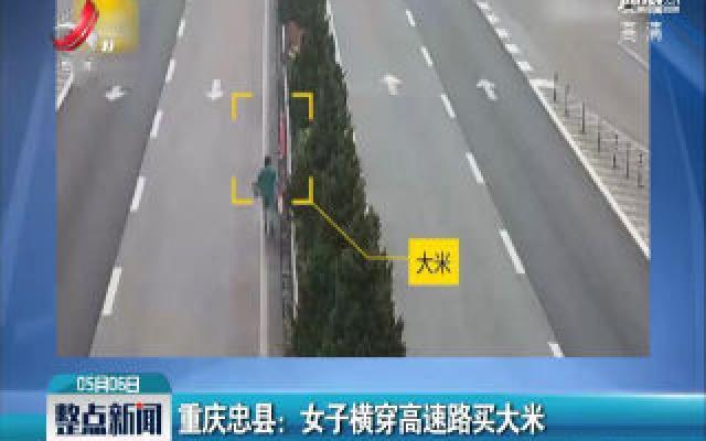 重庆忠县:女子横穿高速路买大米