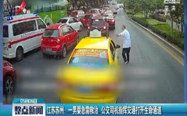 江苏苏州:一男婴急需救治 公交司机指挥交通打开生命通道