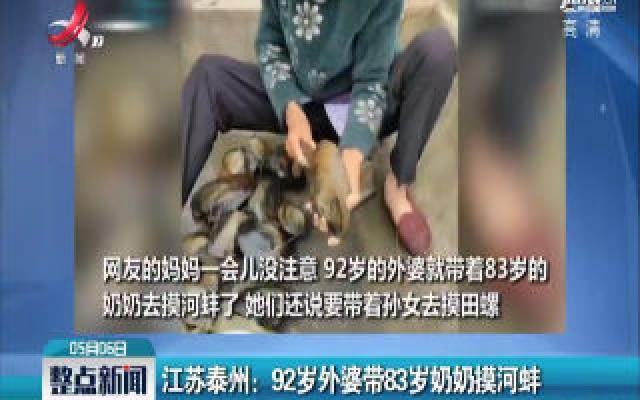 江苏泰州:92岁外婆带83岁奶奶摸河蚌