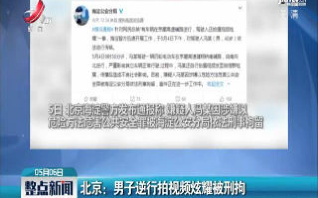 北京:男子逆行拍视频炫耀被刑拘