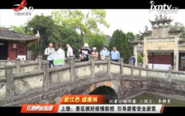 【爱江西 健康游】上饶:景区抓好疫情防控 引导游客安全游览