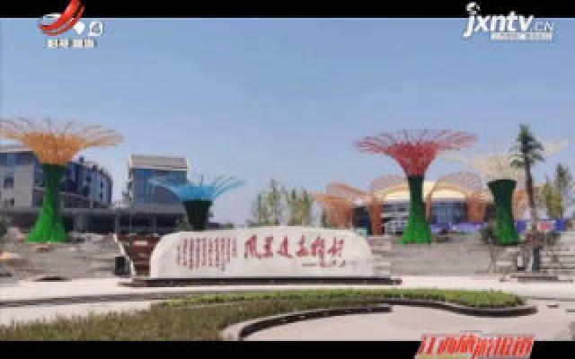 【爱江西 健康游】精彩五一 赣州开展丰富多彩的节庆活动