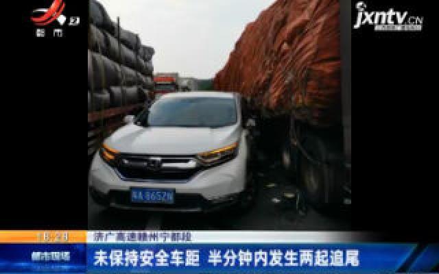 济广高速赣州宁都段:未保持安全车距 半分钟内发生两起追尾