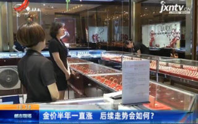 南昌:金价半年一直涨 后续走势会如何?