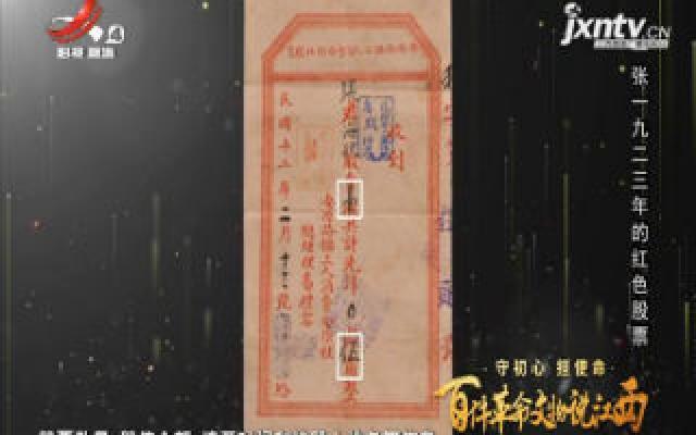 【守初心 担使命——百件革命文物说江西】一张一九二三年的红色股票