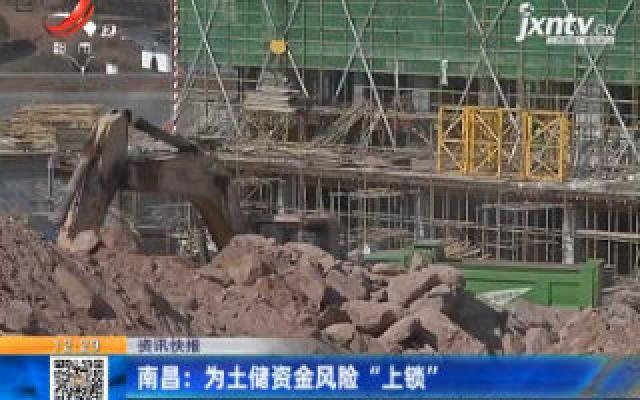 """南昌:为土储资金风险 """"上锁"""""""