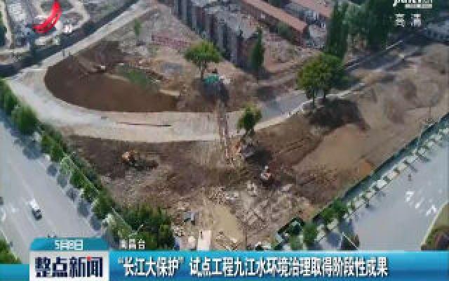 """南昌:""""长江大保护"""" 试点工程九江水环境治理取得阶段性成果"""