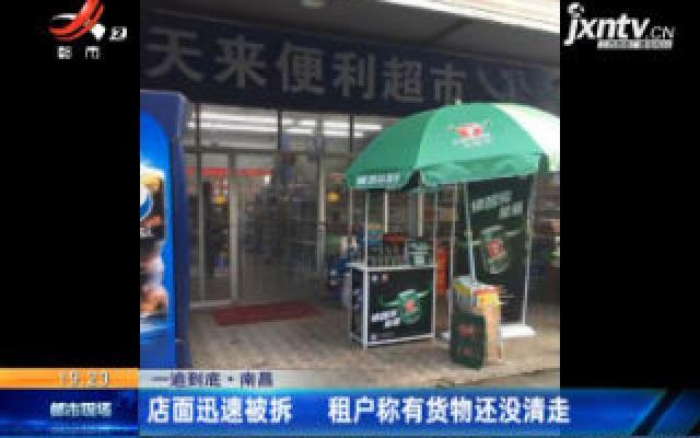 【一追到底】南昌:店面迅速被拆 租户称有货物还没清走