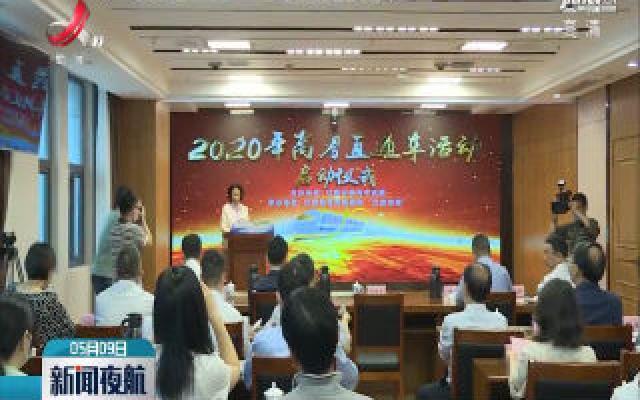 """2020年江西""""高考直通车"""" 5月9日启动"""
