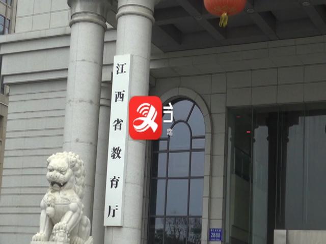 """江西省2020年""""高考直通车""""活动启动"""