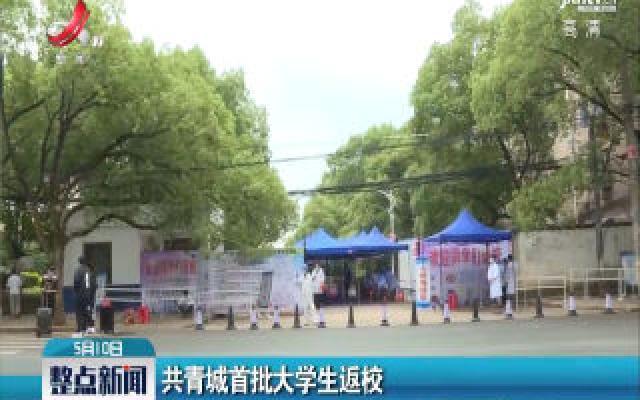 共青城首批大学生返校