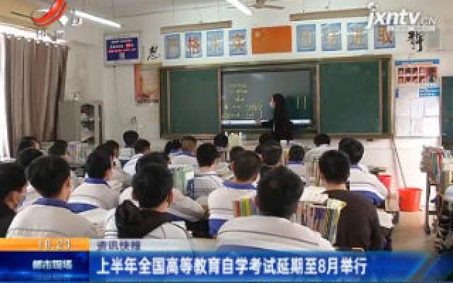 2020上半年全国高等教育自学考试延期至8月举行
