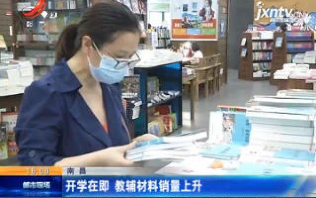 南昌:开学在即 教辅材料销量上升