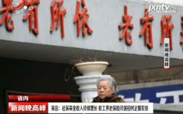 南昌:社保基金收入持续增长 职工养老保险待遇按时足额发放
