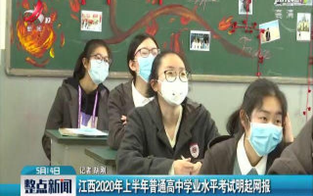 江西2020年上半年普通高中学业水平考试5月15日起网报