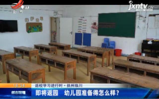 【返校学习进行时】抚州临川:即将返园 幼儿园准备得怎么样?