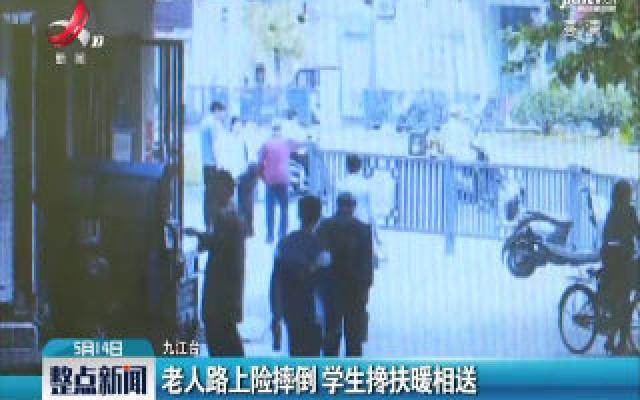 九江:老人路上险摔倒 学生搀扶暖相送