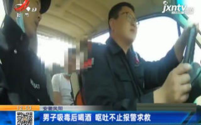 安徽凤阳:男子吸毒后喝酒 呕吐不止报警求救