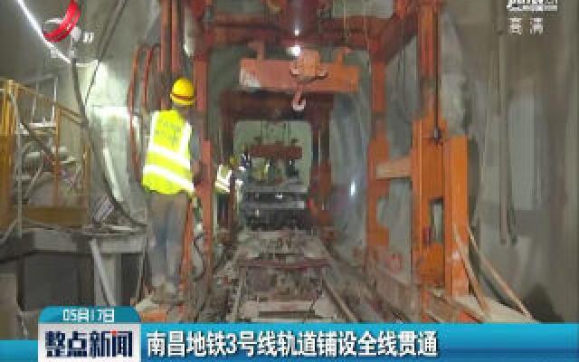 南昌地铁3号线轨道铺设全线贯通