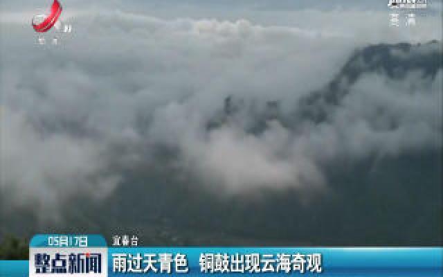雨过天青色 铜鼓出现云海奇观
