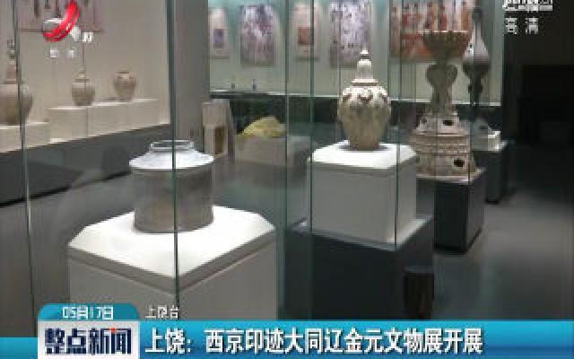 上饶:西京印迹大同辽金元文物展开展
