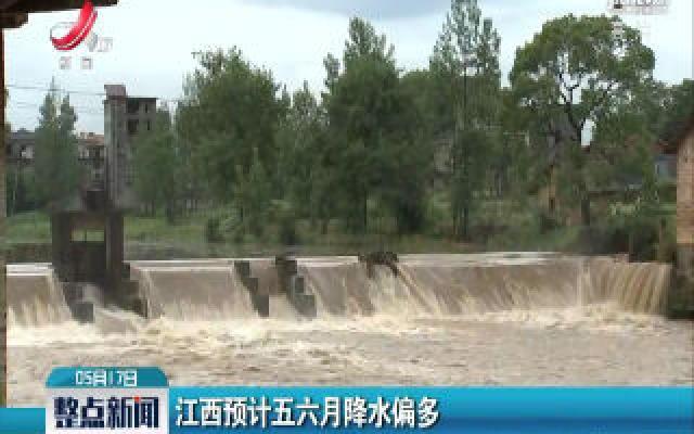 江西预计五六月降水偏多