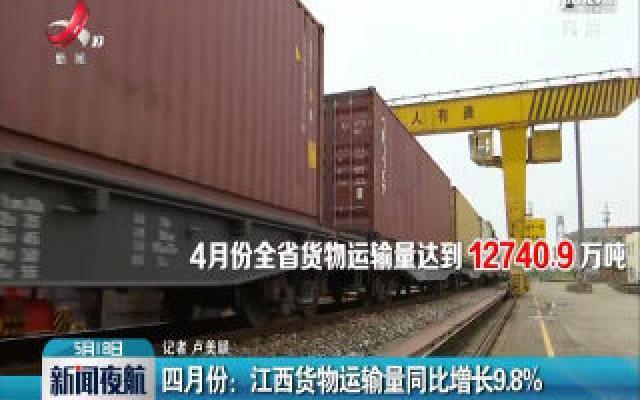 四月份:江西货物运输量同比增长9.8%