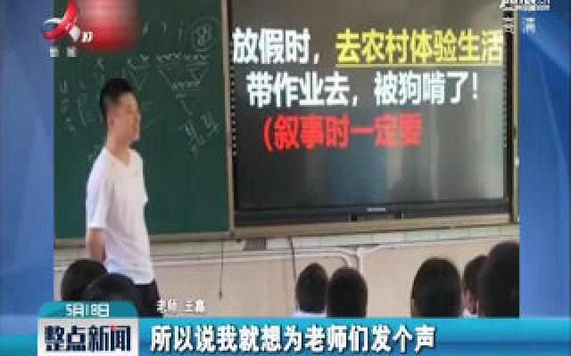 四川:老师巧用表情包教学