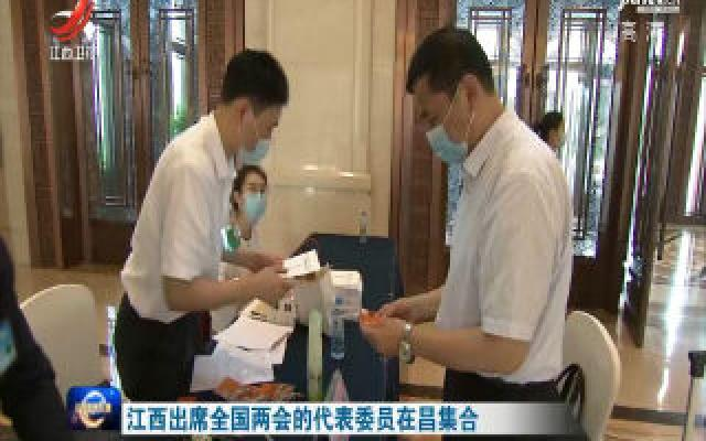 江西出席全国两会的代表委员在昌集合