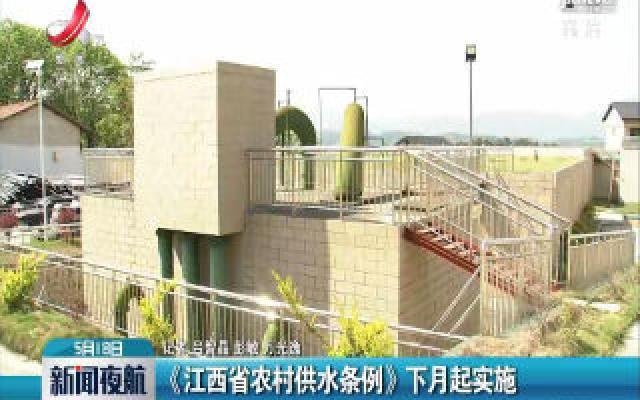 《江西省农村供水条例》6月起实施