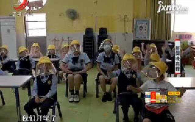 南昌:幼儿园开园了 防疫工作做得细