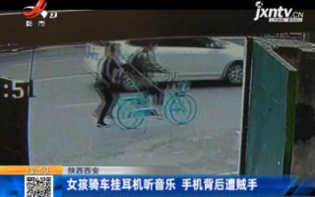陕西西安:女孩骑车挂耳机听音乐 手机背后遭贼手