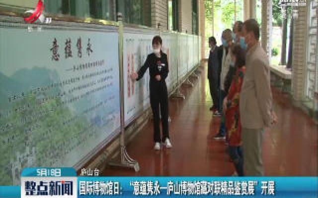 """国际博物馆日:""""意蕴隽永-庐山博物馆藏对联精品鉴赏展""""开展"""