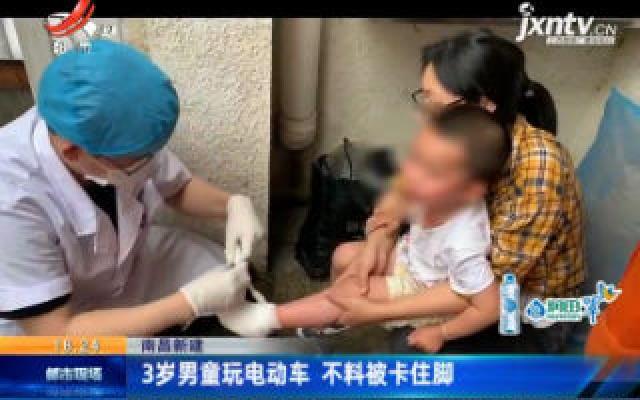 南昌新建:3岁男童玩电动车 不料被卡住脚