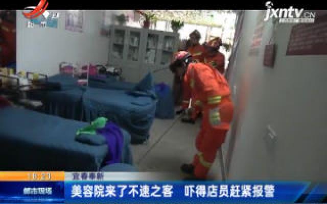 宜春奉新:美容院来了不速之客 吓得店员赶紧报警