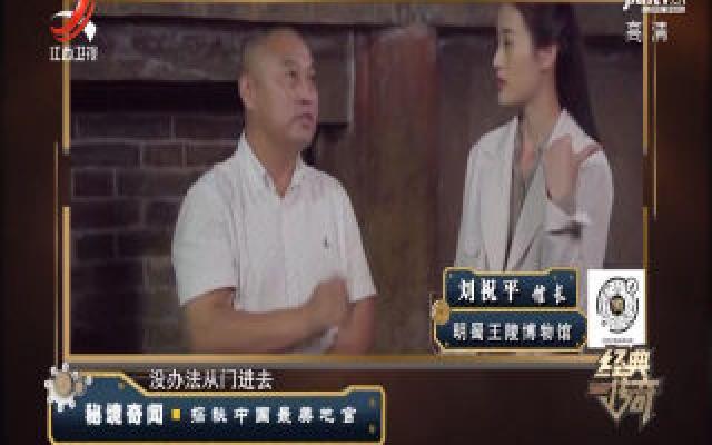 经典传奇20200518 秘境奇闻——探秘中国最美地宫