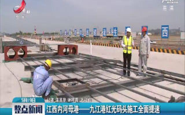 江西内河母港——九江港红光码头施工全面提速