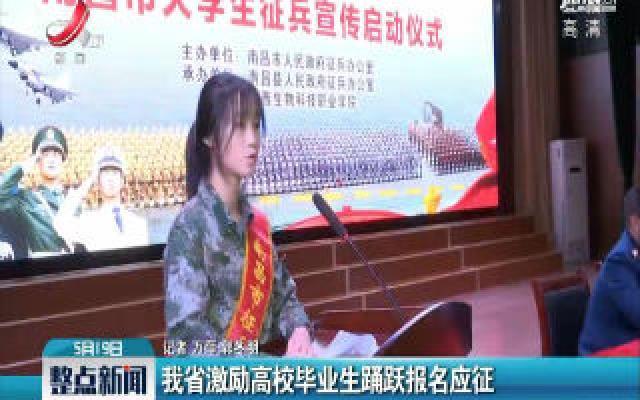 江西省激励高校毕业生踊跃报名应征
