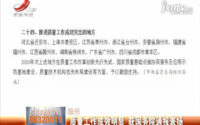 赣州:质量工作成效明显 获国务院通报表扬