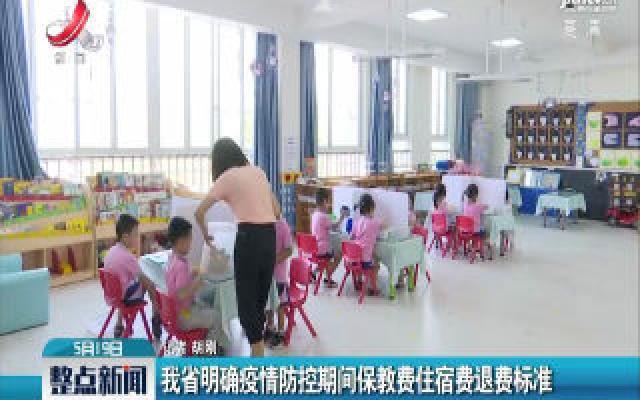 江西省明确疫情防控期间保教费住宿费退费标准