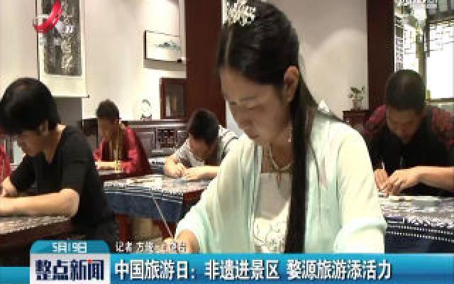 中国旅游日:非遗进景区 婺源旅游添活力