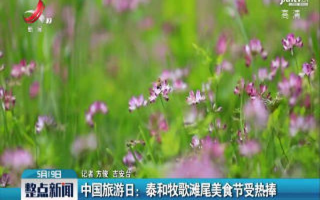 中国旅游日:泰和牧歌滩尾美食节受热捧