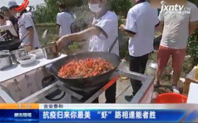 """吉安泰和:小龙虾烹饪争霸赛 让你""""烹""""然心动"""