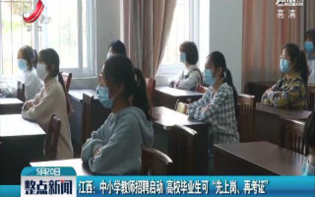 """江西:中小学教师招聘启动 高校毕业生可""""先上岗、再考证"""""""